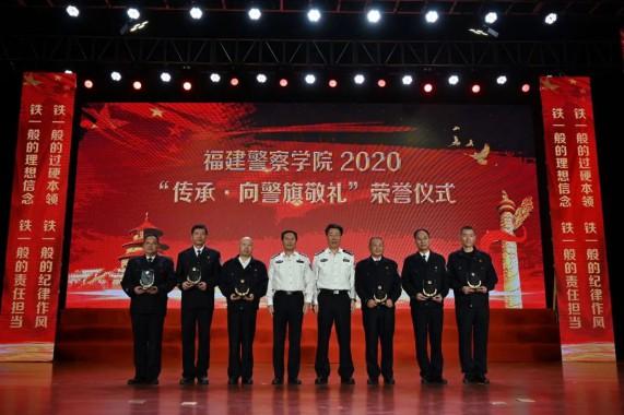 """我院隆重举行""""传承·向警旗敬礼"""" 2020年度民警荣誉仪式"""